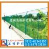 高速公速护栏网/公路围栏网/龙桥护栏专业制造/厂家直销