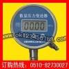 数显电接点压力表系列-耐震压力表|真空压力表|不锈钢压力表