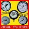 一般压力表系列-耐震压力表 真空压力表 不锈钢压力表