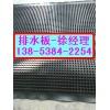辽宁排水板厂家防潮板排水板信誉保证