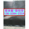 广东2公分排水板价格【2公分排水板厂家】
