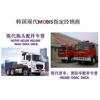 韩国现代消防车配件
