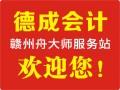 赣州财务会计公司舟大师服务站 (5)