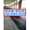 大同HdPE聚乙烯车库顶板排水板供应厂价