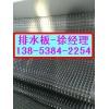 株洲《地铁隧道排水板|厂家保质保量》