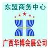 2016越南(东盟)节能环保及新能源工业展览会