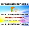 2017第二届上海国际快递产业博览会