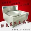 销售   燃气大锅灶   国家专利产品  商用餐饮设备