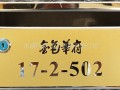 新飞亚信报箱 (12)