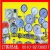 可定制特种压力表系列-耐震压力表|真空压力表|不锈钢压力表