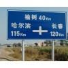 路牌交通标牌 广西哪里做的公路标牌质量比较好