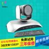 高清210万会议摄像机 210万USB免驱会议机
