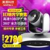 高清会议摄像机 1080P会议摄像头 远程视频会议210万