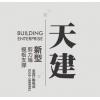 新型剪力墙钢背楞施工技术推广_【天建实业】新型钢支撑生产基地