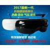 吉富源厂家直供无线眼部按摩仪 折叠热气动眼护士支持贴牌代工