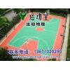 北京哪有篮球场地PVC卷材  可以移动的篮球场地板胶多少钱