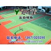 篮球场地地面铺什么  塑胶篮球场地专用地板胶