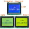 单色LCD液晶显示模块128*64图形点阵