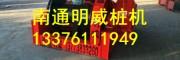 广东广州冲孔打桩机厂家价格南通明威冲孔打桩机