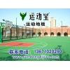 北京跑道塑胶厂家报价 篮球嘉年华地面地胶