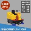 芜湖游乐场扫地.喷水.吸尘LPJ-1360B驾驶式洗地机/售后维护