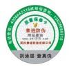 武汉不干胶农药医药防伪标签不干胶标签