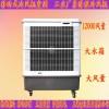 移动式冷风机  工业环保水冷空调MFC12000