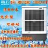 雷豹可移动式冷风机 环保水冷空调 车间湿帘降温