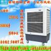 MFC18000移动大型水冷空调扇工业冷风机湿帘空调