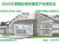 2018建筑产业博览会再天津举办