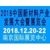 2018南京新材料产业发展大会暨展览会参展细则