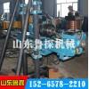 鲁探新品KY-6075金属矿山用全液压钢索取心探矿钻机