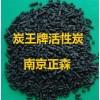 炭王牌ZS -04型脱除恶臭专用活性炭
