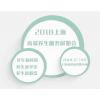 2018上海养生品牌博览会—养生不仅仅是概念