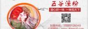 顶悦餐饮渔粉哥五谷渔粉加盟需要什么条件