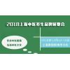 2018上海养生健康展暨养生新零售微商品牌博览会