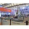 2019中国餐饮博览会暨上海中央厨房集成展览会