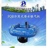 FQB1.5kw浮筒潜水离心曝气机 自吸式潜水沉水式泵式无死角曝气机