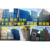 供应天津二手集装箱出售 出租 集装箱改造 箱源稳定