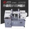 GZ4235数控带锯床厂家 品质保障