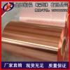 专业生产c5191超薄磷铜带/c5441高精度磷铜带切割