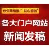 论坛发帖 百度权重高 软文推广 新浪腾讯收录快