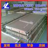 山东3003铝板*5083耐酸碱铝板,6262大规格铝板制造商