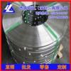 1090铝带,3003优质可拉伸铝带/5052热轧可分条铝带0.3mm