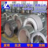 5154铝带*7154镜面大直径铝带,1050高纯度铝带0.21mm