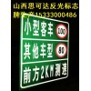 山西思可达道路标牌制作厂家 标志杆制作费用道路标线施工标识标牌,道路标牌,户外广告标识标牌制作