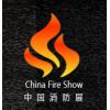 2020福建消防展︱中国消防展︱消防设备展