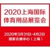2020上海国际体育用品展览会