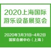 2020上海国际游乐设备展览会