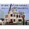 厦门集成房屋展览会 天津集成房屋展览会